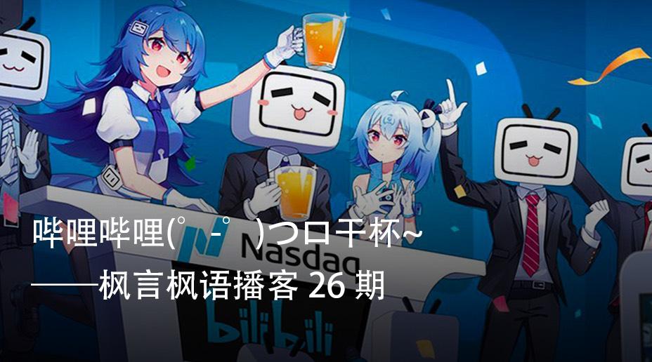 Vol. 26 哔哩哔哩(゜-゜)つロ干杯~