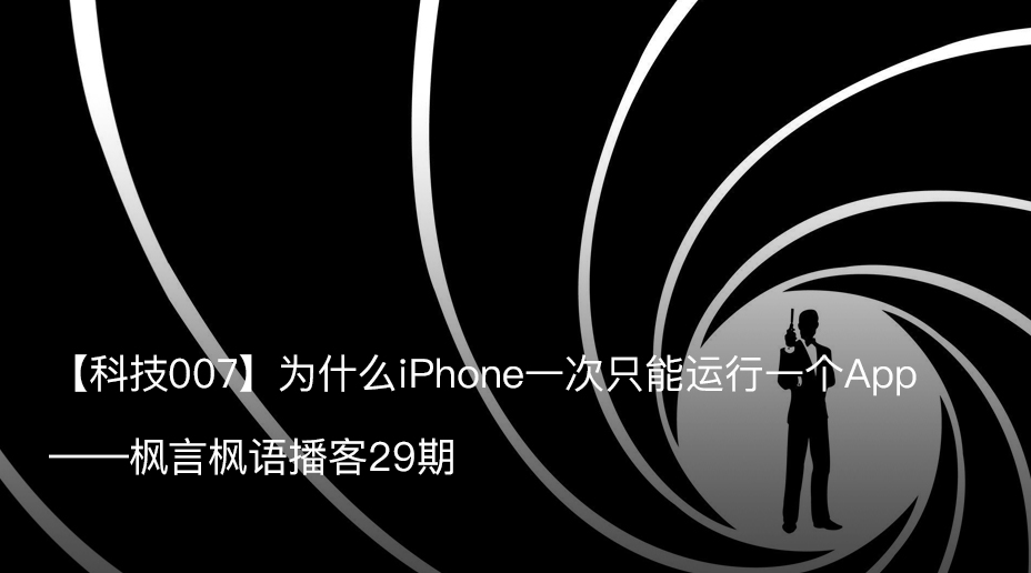 Vol. 29 为什么iPhone一次只能运行一个App?